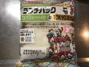 レシピ4【ランチパック】