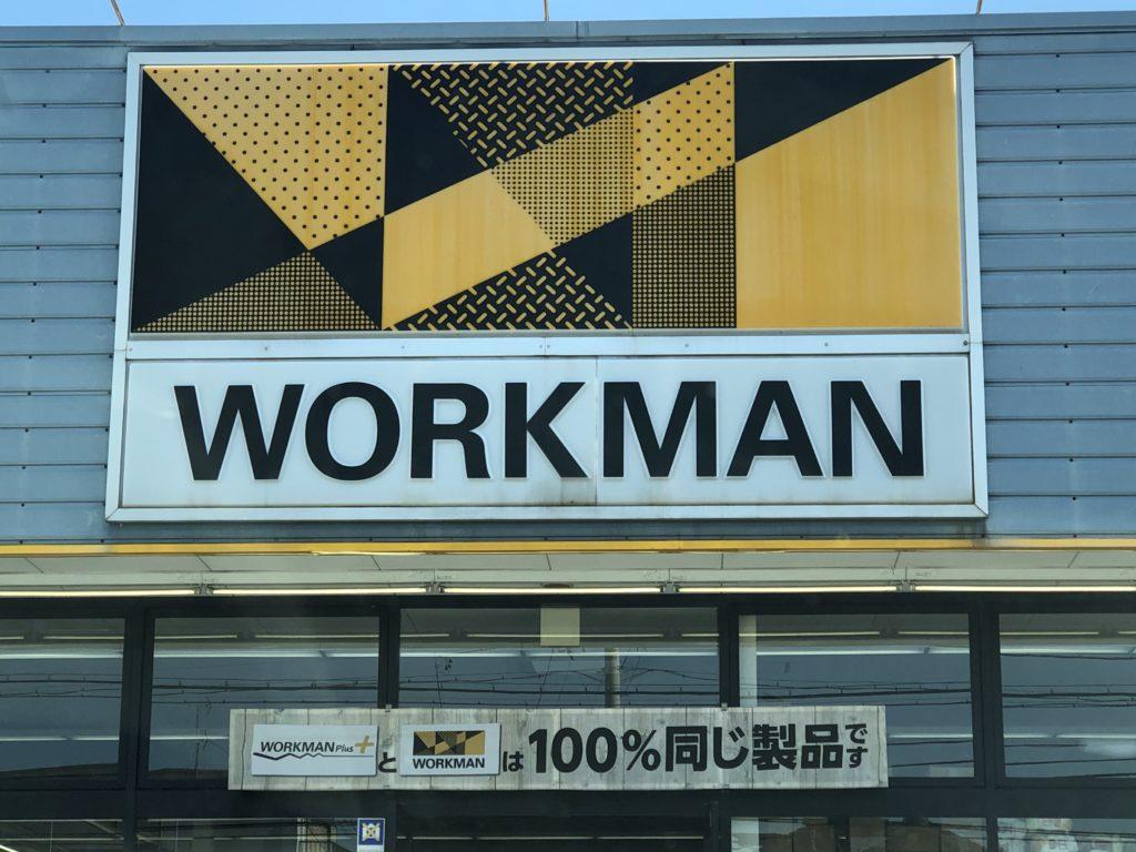 ワークマンでもワークマンプラスの商品は買える