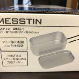 メスティンをニトリが販売!実はニトリオリジナルじゃなく【山善】の商品!