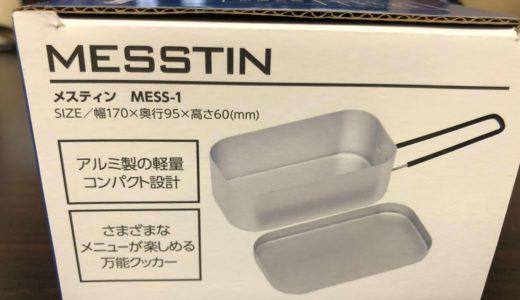 ニトリがメスティン販売!実はニトリオリジナルじゃなく【山善】の商品!