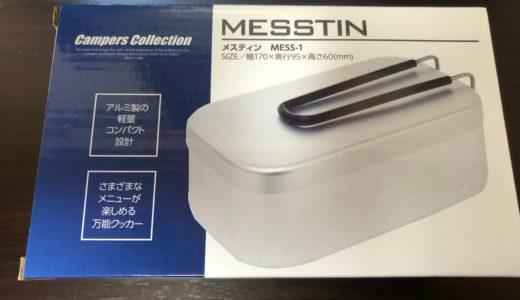 【山善】のメスティンを購入!トランギアのメスティンよりいい点を発見!