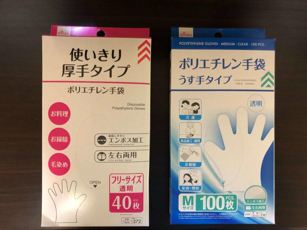 ダイソーのポリエチレン手袋は2種類ある