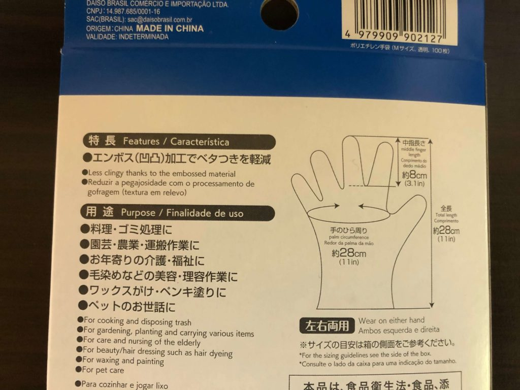 ダイソー手袋Mサイズ