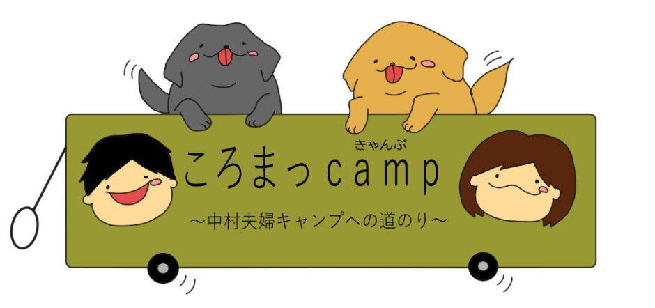キャンプブログをしてるのにキャンプに行ってないの?