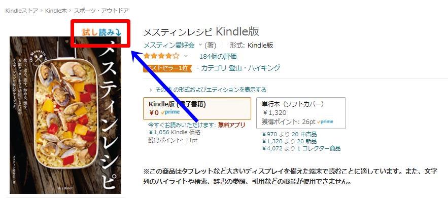 Amazonだと試し読みができる(PC)